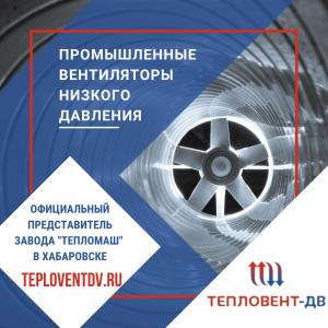 Промышленнеы вентиляторы низкого давления в Хабаровске