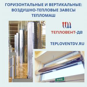 Горизонтальные и вертикальнеы тепловые завесы в Хабаровске