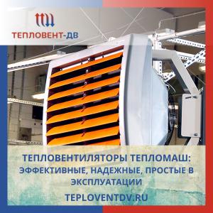 Тепловентилтяор купить в Хабаровске