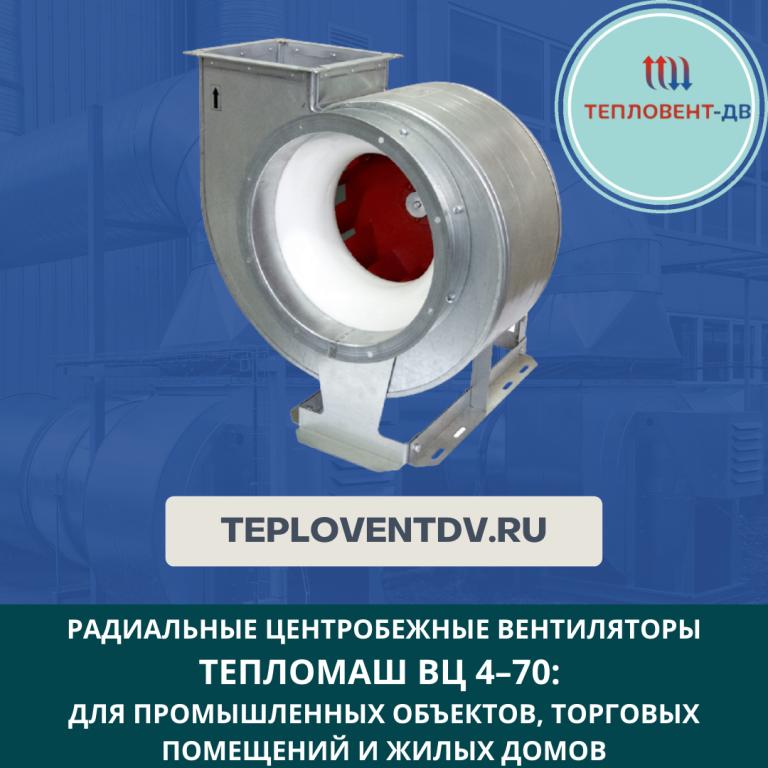Вентилятор Тепломаш ВЦ 4-70 купить в Хабаровске