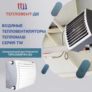Купить тепловентилятор Тепломаш TW в Хабаровске