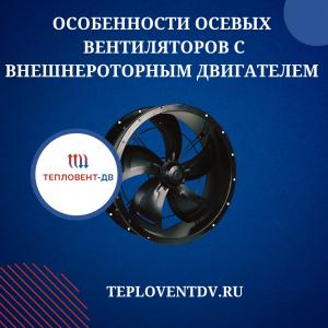 Осевые вентиляторы с внешнероторным двигателем Тепломаш в Хабаровске