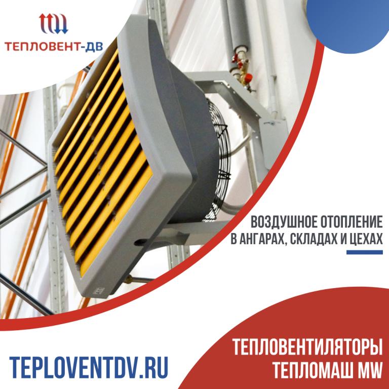 Тепловентилятор MW купить в Хабаровске
